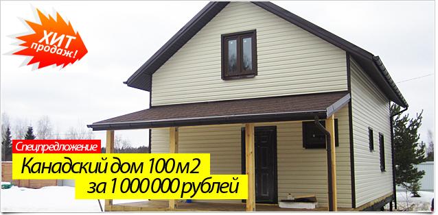 Построить дом своими руками за миллион